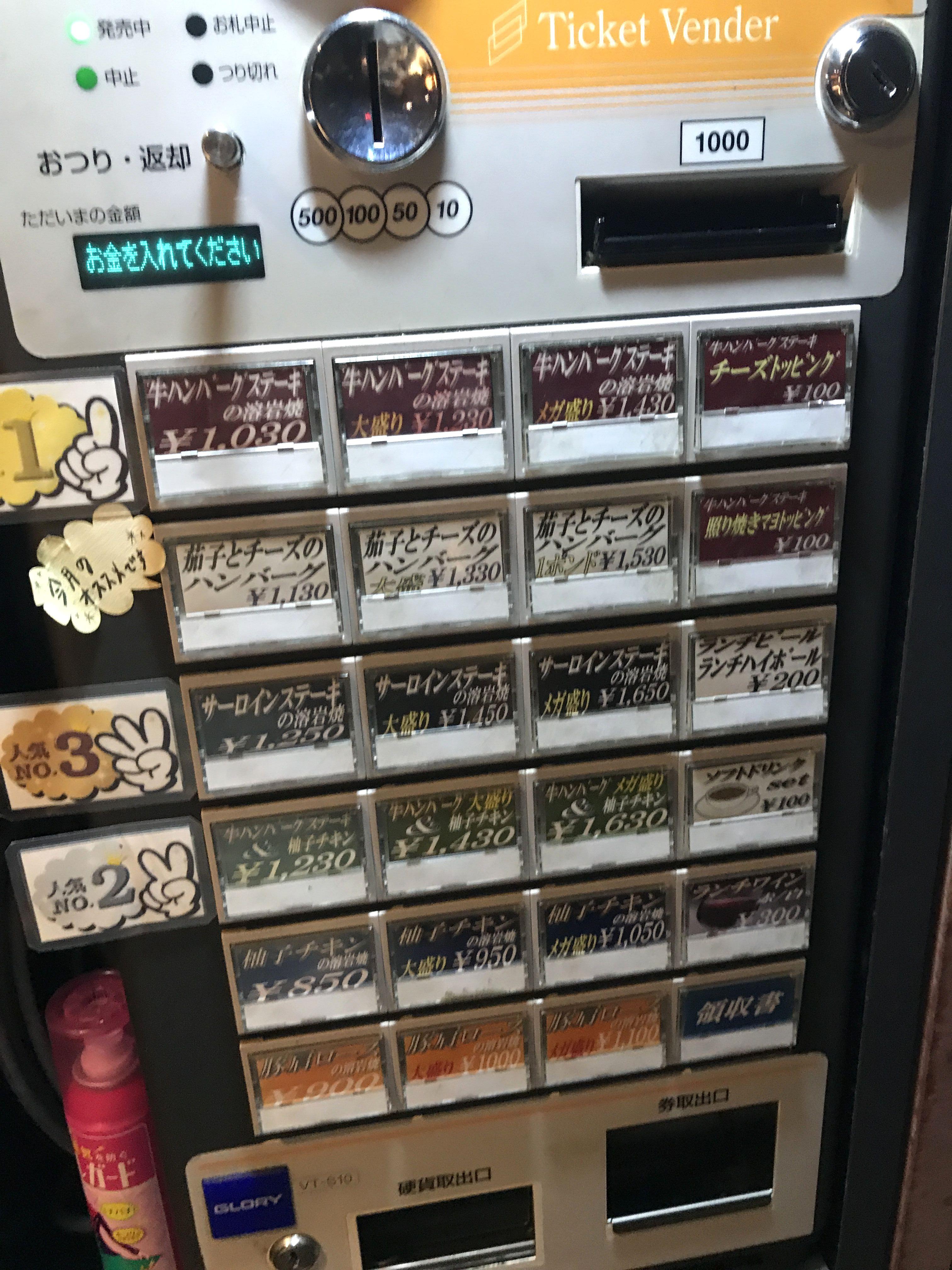 bonboriの券売機