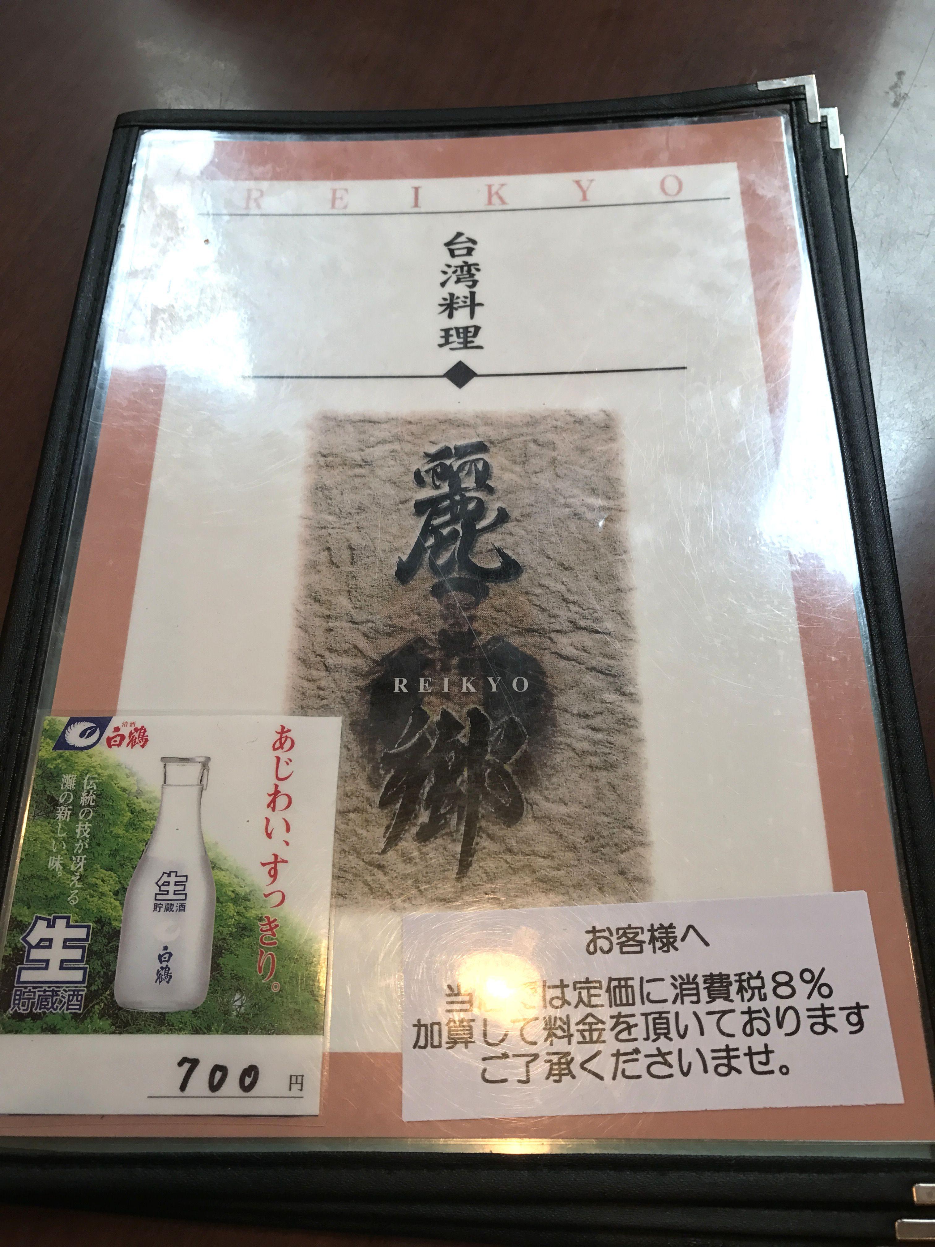 渋谷「麗郷」のメニュー表紙