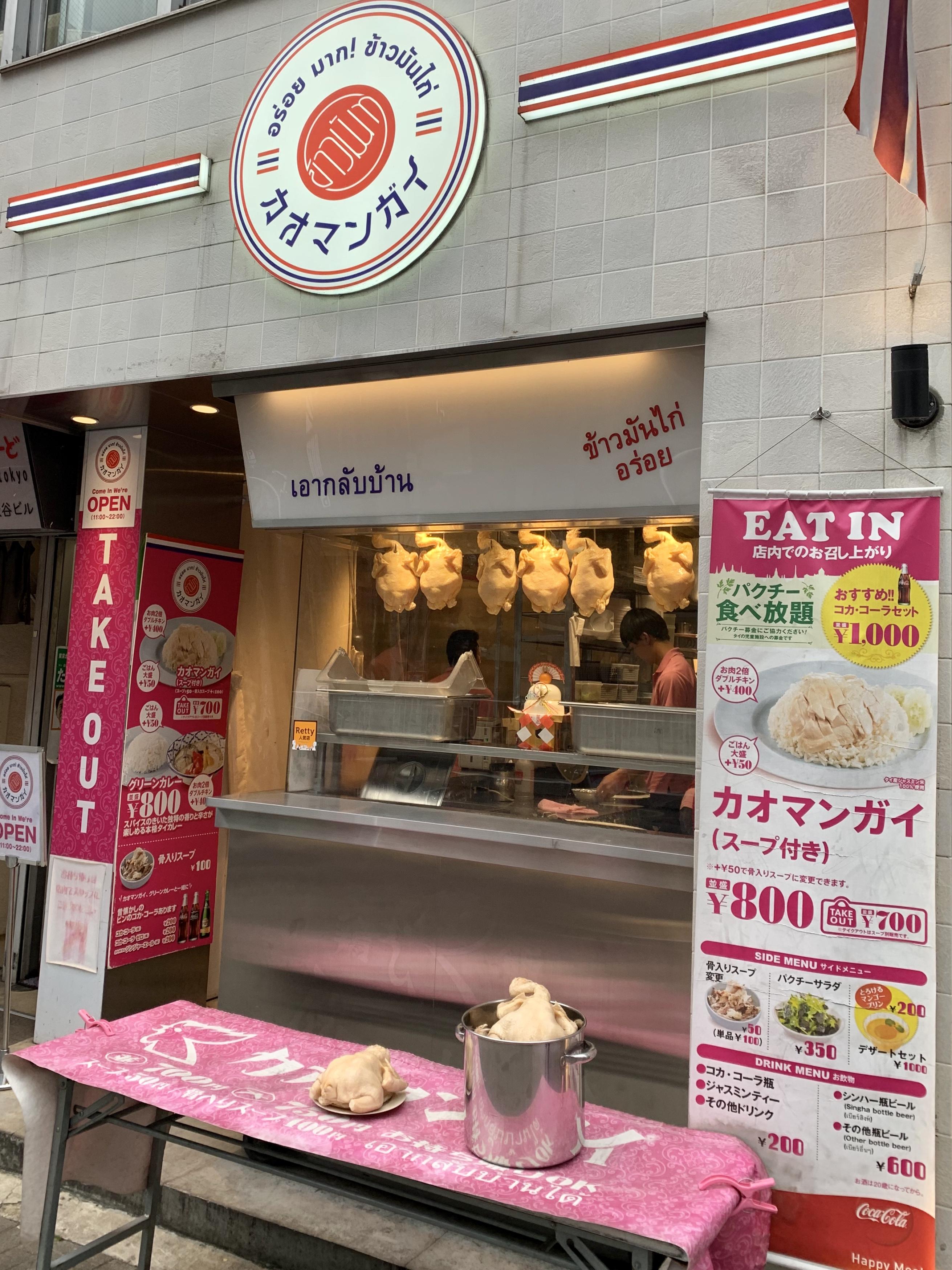 渋谷ガイトーンTokyoの外観