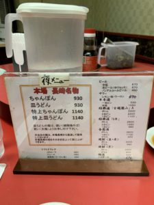 長崎飯店のメニュー2
