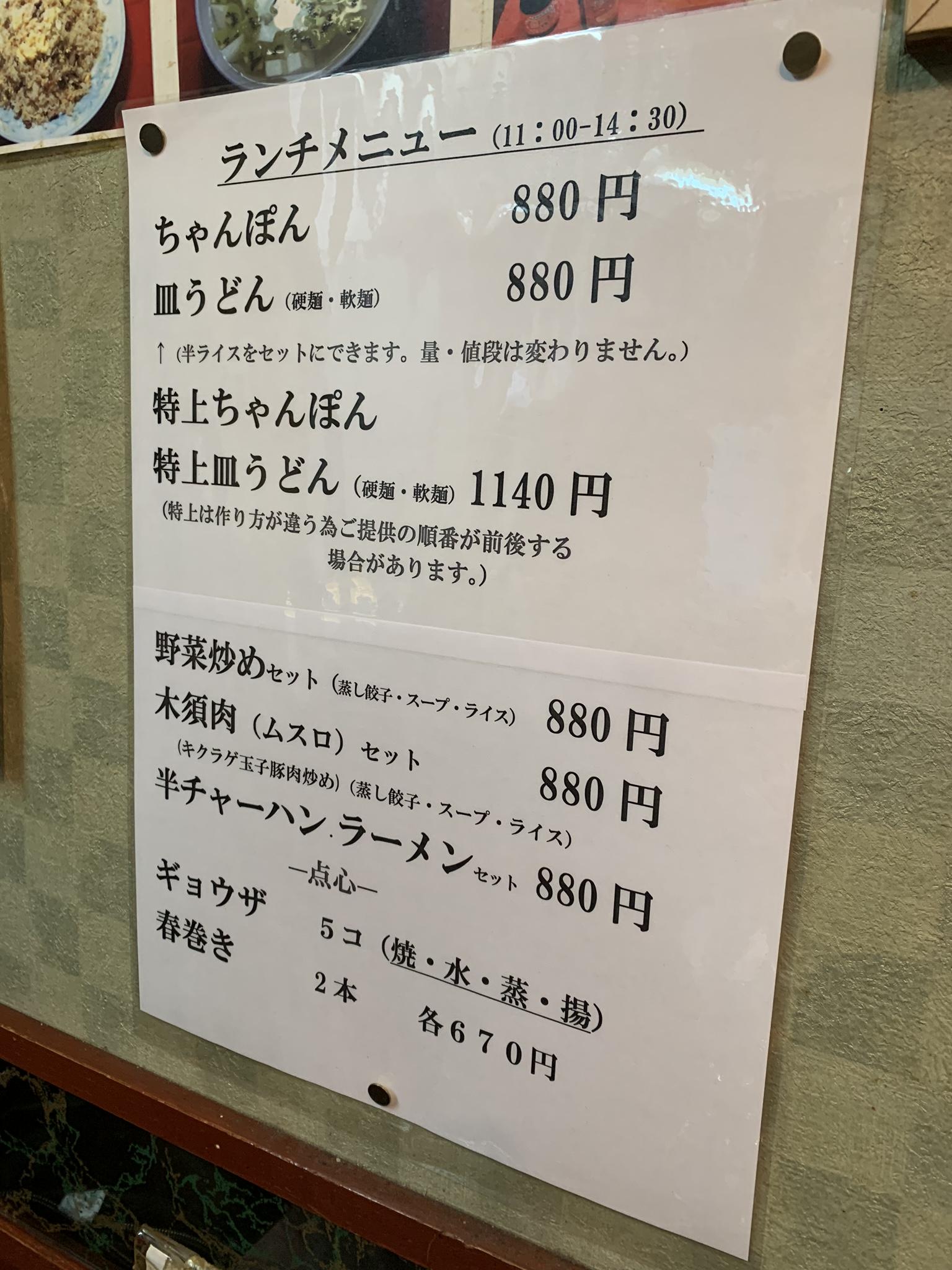 長崎飯店のランチメニュー