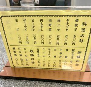渋谷「喜楽」のメニュー裏