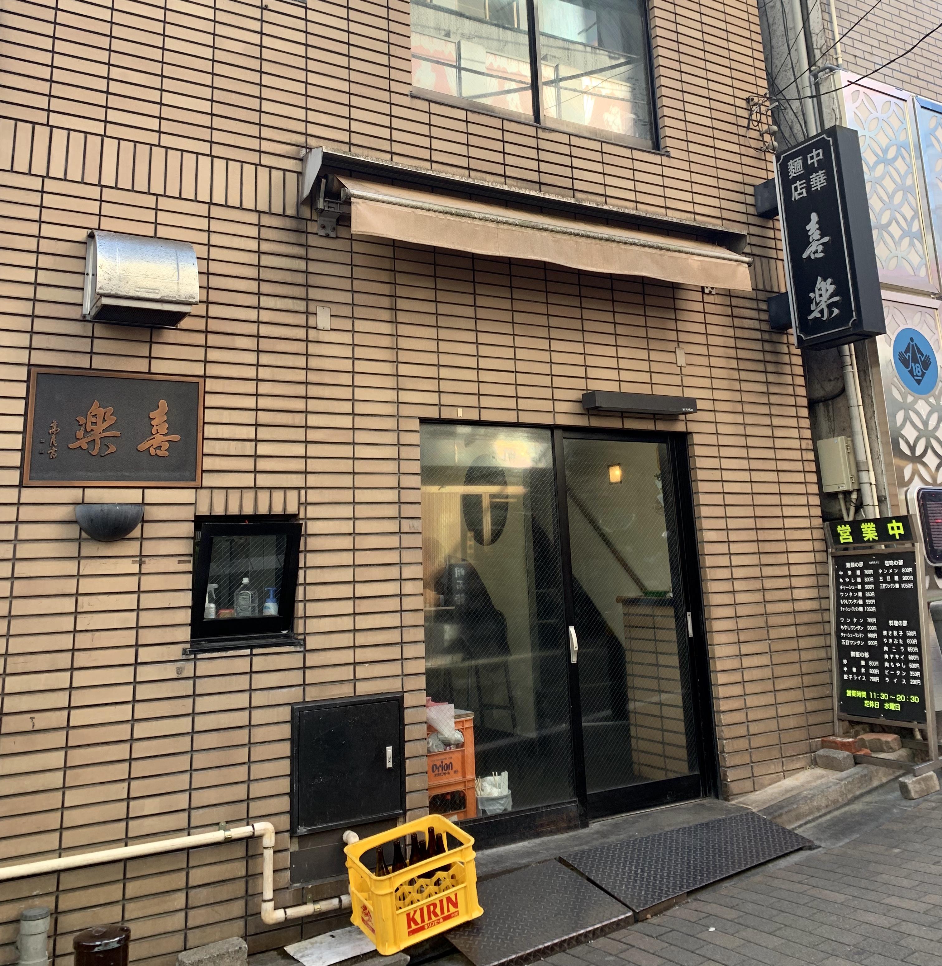 渋谷「喜楽」の外観