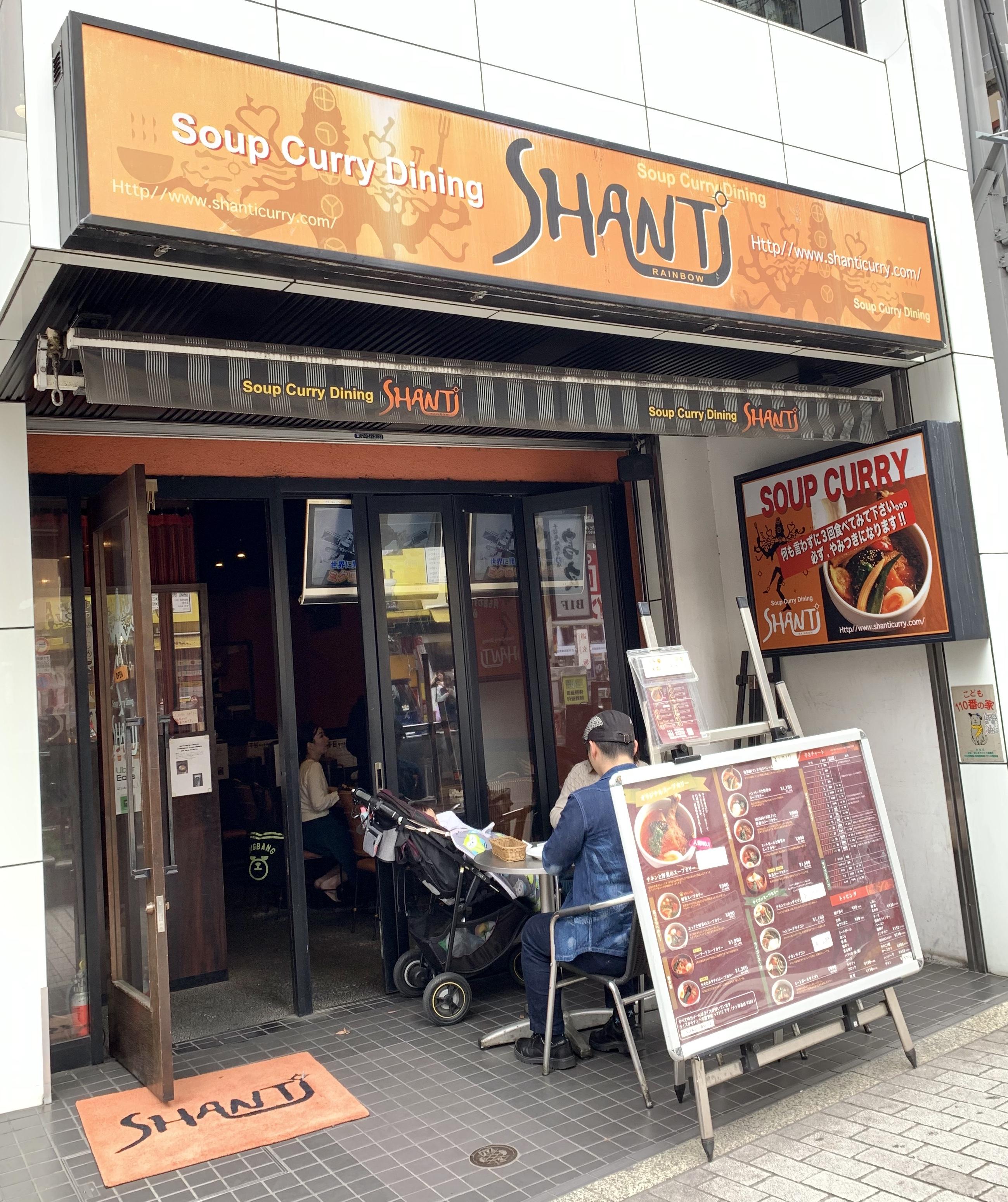 シャンティ(SHANTi)渋谷店の外観