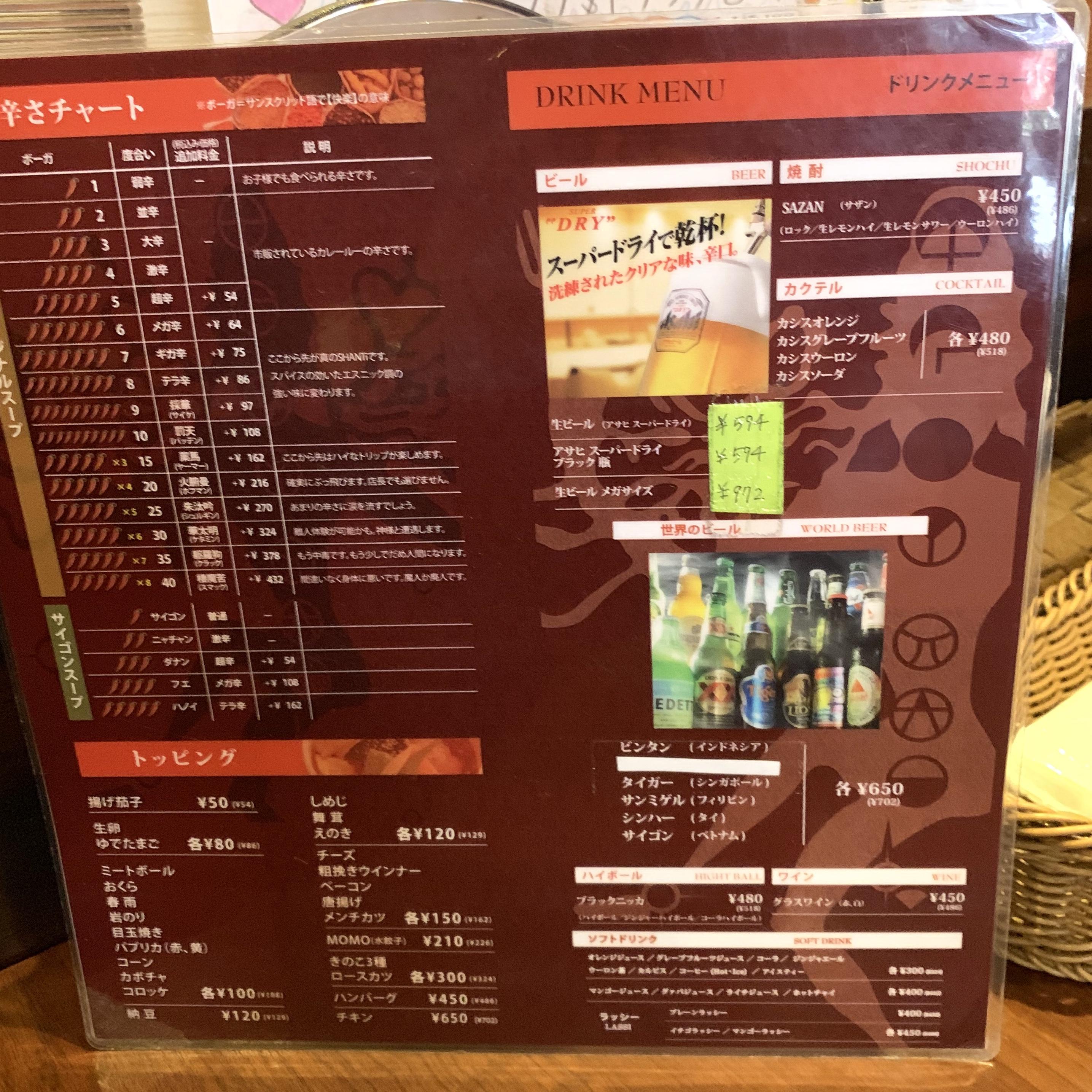 シャンティ(SHANTi)渋谷店のメニュー裏