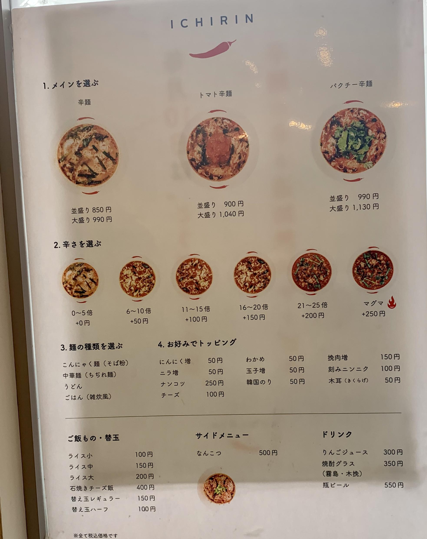 渋谷の辛麺屋一輪のメニュー